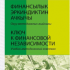 The first Educational and methodological materials on financial literacy for school students was published in Kyrgyzstan