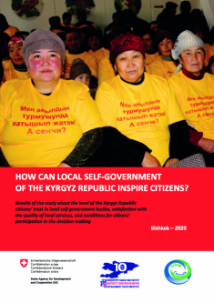 How can local self-government of the Kyrgyz Republic inspire itizens?